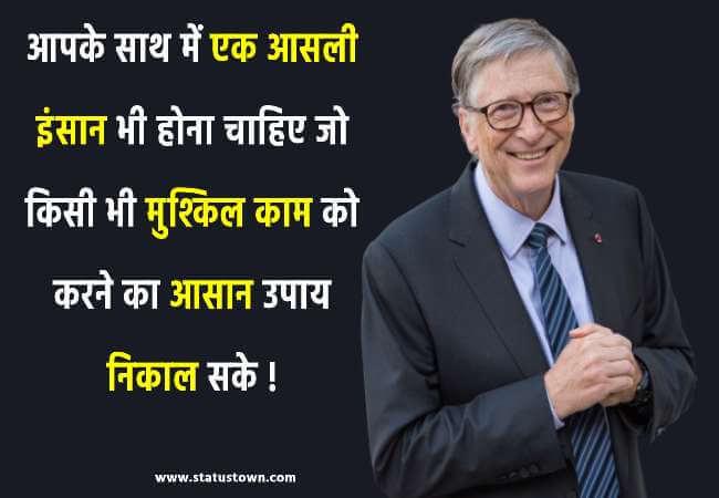 bill gates hindi shayari