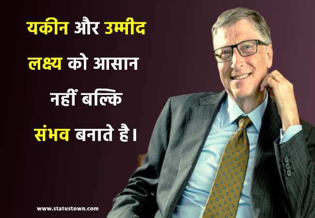 bill gates best quotes