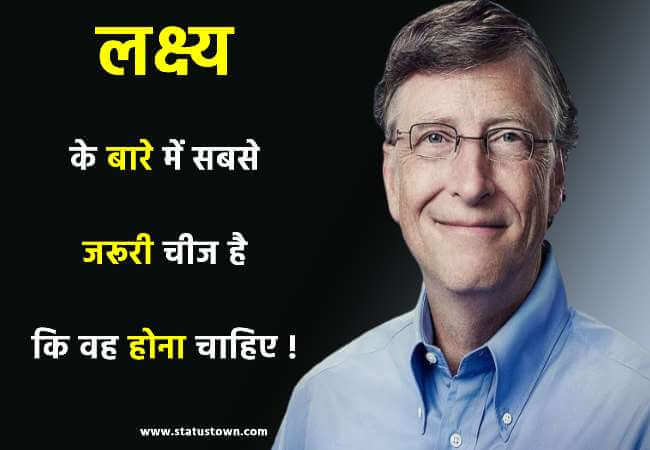 motivational quotes of bill gates in hindi
