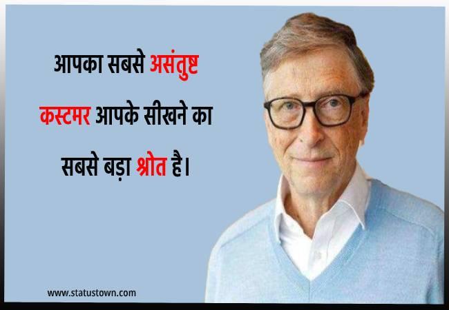 आपका सबसे असंतुष्ट कस्टमर (Customer), आपके सीखने का सबसे बड़ा श्रोत है। - Bill Gates download