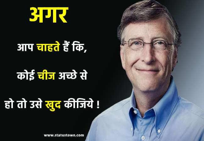 अगर आप चाहते हैं कि, कोई चीज अच्छे से हो तो उसे खुद कीजिये ! - Bill Gates download