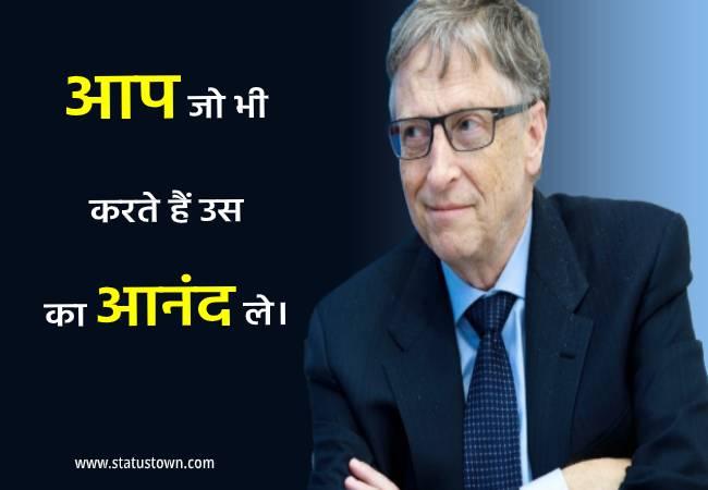 bill gates quotes hindi