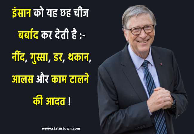 bill gates quotes pic