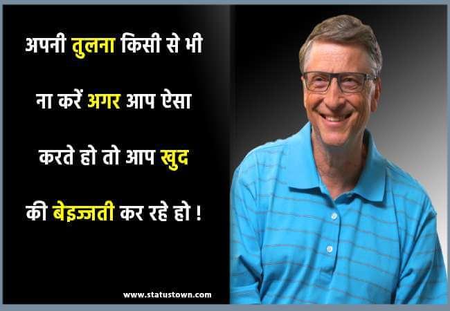 अपनी तुलना किसी से भी ना करें अगर आप ऐसा करते हो तो आप खुद की बेइज्जती कर रहे हो ! - Bill Gates download