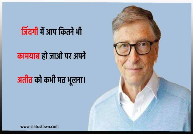 जिंदगी में आप कितने भी कामयाब हो जाओ पर अपने अतीत को कभी मत भूलना। - Bill Gates download