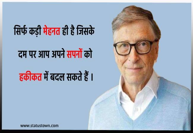 सिर्फ कड़ी मेहनत ही है जिसके दम पर आप अपने सपनों को हकीकत में बदल सकते हैं । - Bill Gates download