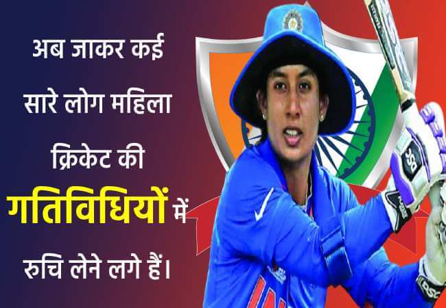 अब जाकर कई सारे लोग महिला क्रिकेट की गतिविधियों में रुचि लेने लगे हैं। - Mithali Raj download