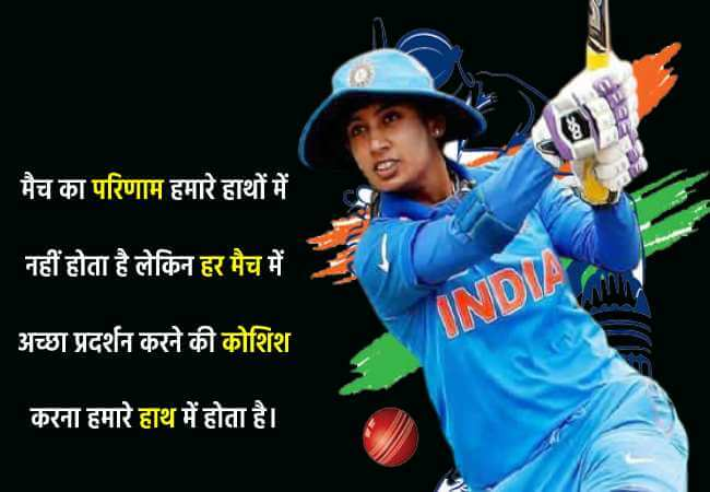 मैच का परिणाम हमारे हाथों में नहीं होता है लेकिन हर मैच में अच्छा प्रदर्शन करने की कोशिश करना हमारे हाथ में होता है। - Mithali Raj download
