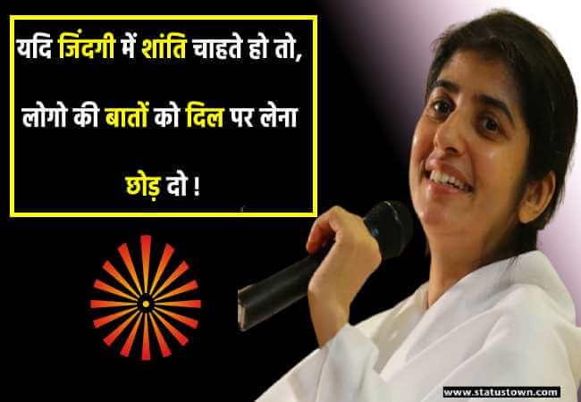 bk shivani best quotes