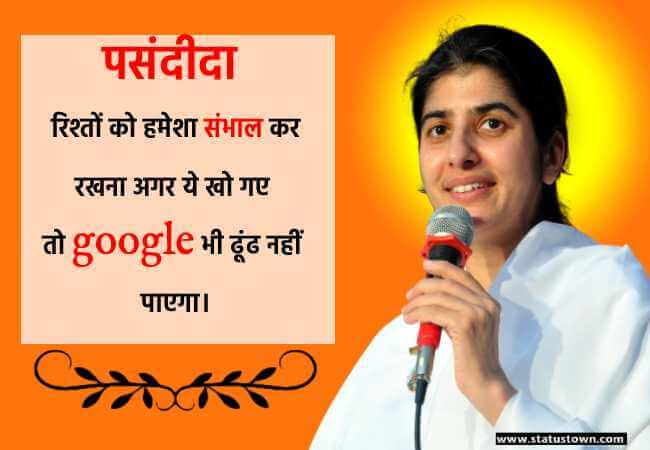 bk shivani hindi status