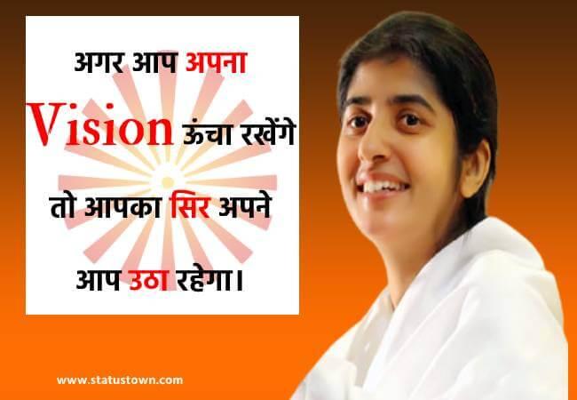 bk shivani ke vichar image
