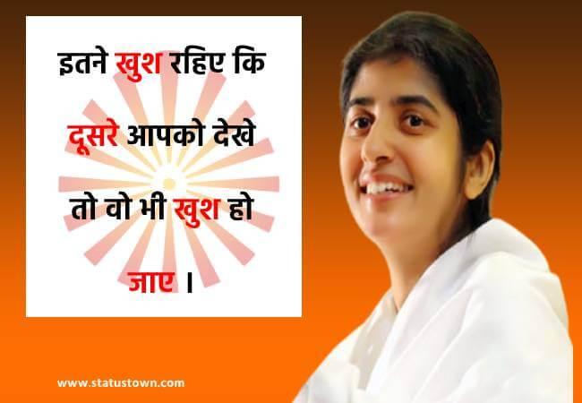 bk shivani ke vichar status