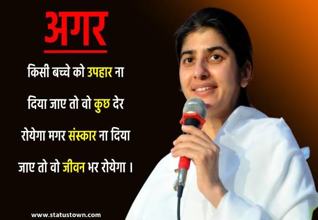 bk shivani quotes in hindi