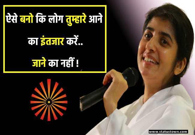 bk shivani hindi quotes