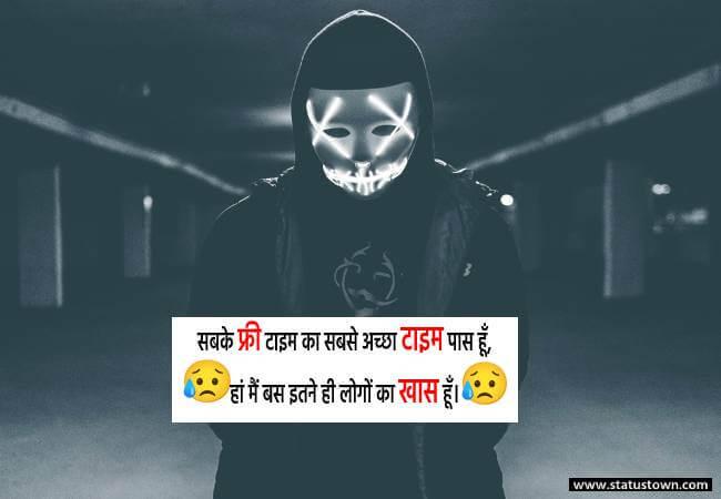 सबके फ्री टाइम का सबसे अच्छा टाइम पास हूं हां मैं बस इतने ही लोगों का खास हूँ। - Alone Status for boy in Hindi download