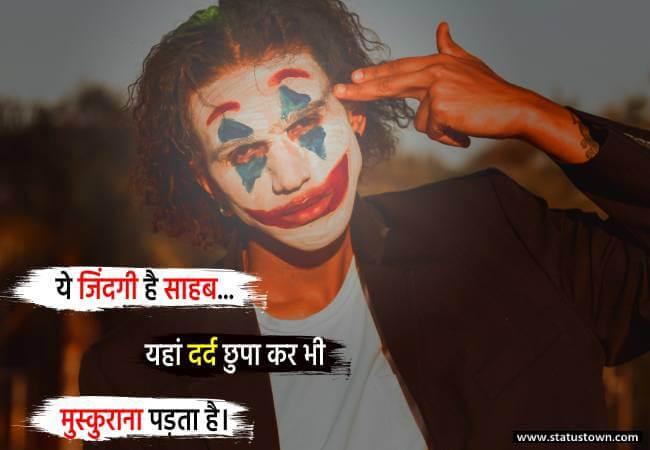ये जिंदगी है साहब. यहां दर्द छुपा कर भी मुस्कुराना पड़ता है। - Alone Status for boy in Hindi download