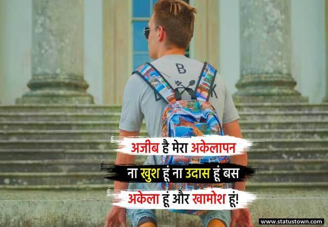 अजीब है मेरा अकेलापन ना खुश हूं ना उदास हूं बस अकेला हूं और खामोश हूं! - Alone Status for boy in Hindi download