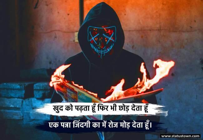 खुद को पढ़ता हूँ फिर भी छोड़ देता हूँ एक पन्ना जिंदगी का में रोज मोड़ देता हूँ। - Alone Status for boy in Hindi download