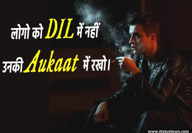 लोगो को DIL में नहीं उनकी Aukaat में रखो। - Attitude Status for Boy  download
