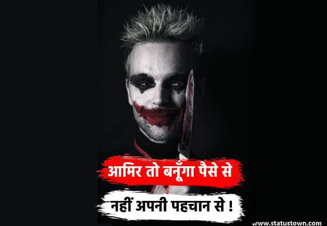 आमिर तो बनूँगा पैसे से नहीं अपनी पहचान से ! - Attitude Status for Boy  download