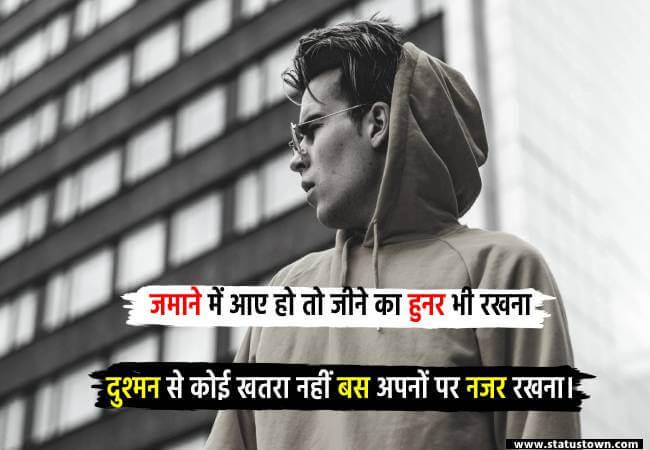 जमाने में आए हो तो जीने का हुनर भी रखना दुश्मन से कोई खतरा नहीं बस अपनों पर नजर रखना। - Attitude Status in Hindi download