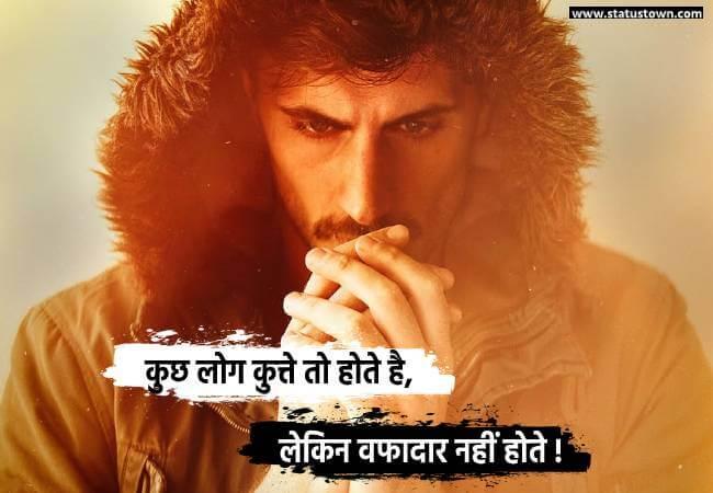कुछ लोग कुत्ते तो होते है, लेकिन वफादार नहीं होते ! - Sad Status for Boys in Hindi download