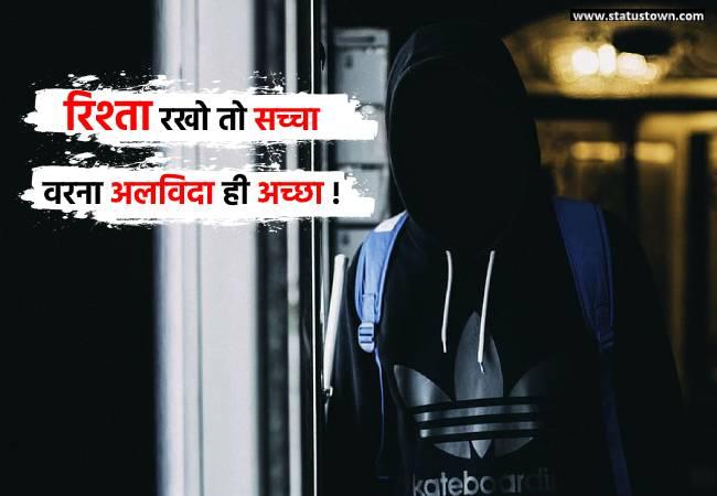 रिश्ता रखो तो सच्चा वरना अलविदा ही अच्छा ! - Sad Status for Boys in Hindi download