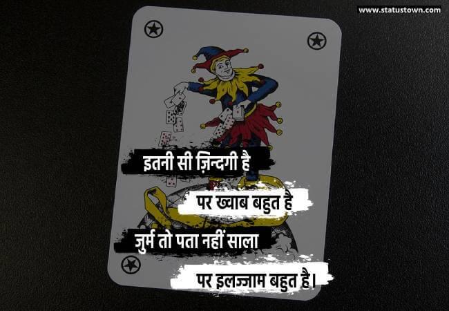 इतनी सी ज़िन्दगी है पर ख्वाब बहुत है जुर्म तो पता नहीं साला पर इलज्जाम बहुत है। - Sad Status for Boys in Hindi download