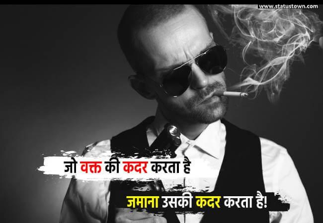 जो वक्त की कदर करता है जमाना उसकी कदर करता है! - Sad Status for Boys in Hindi download