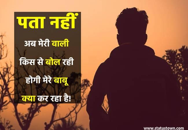 पता नहीं अब मेरी वाली किस से बोल रही होगी मेरे बाबू क्या कर रहा है! - Sad Status for Boys in Hindi download