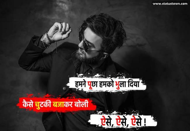 हमने पूछा हमको भुला दिया कैसे चुटकी बजाकर बोली ऐसे, ऐसे, ऐसे ! - Sad Status for Boys in Hindi download