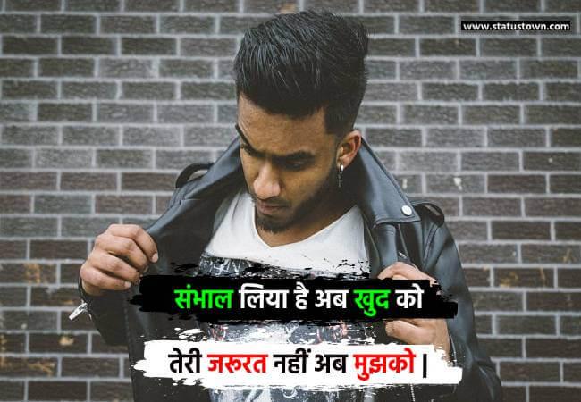 संभाल लिया है अब खुद को तेरी जरूरत नहीं अब मुझको   - Sad Status for Boys in Hindi download