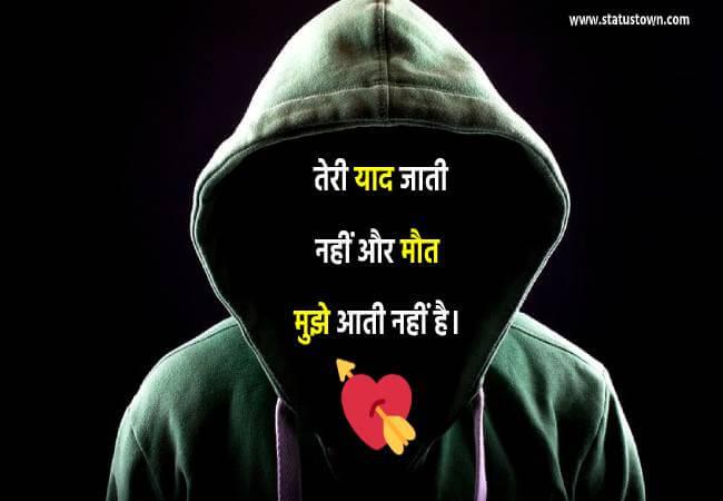 तेरी याद जाती नहीं और मौत मुझे आती नहीं है। - Sad Status for Boys in Hindi download