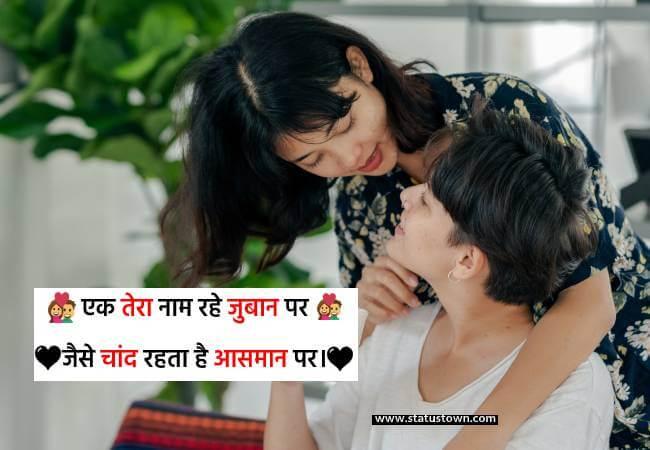 boyfriend hindi romantic