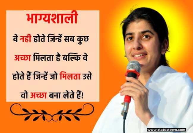 bk shivani motivational status