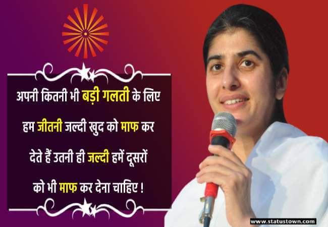 bk shivani status