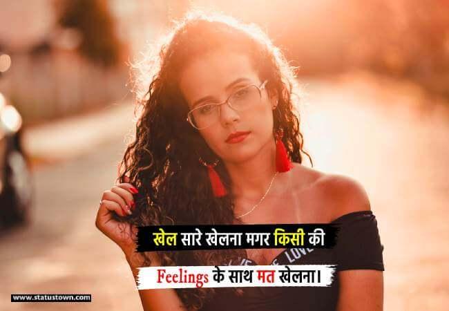 खेल सारे खेलना मगर किसी की Feelings  के साथ मत खेलना। - Breakup Status for Girl in Hindi  download