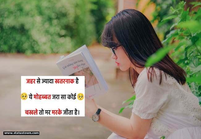 जहर से ज्यादा खतरनाक है ये मोहब्बत जरा सा कोई चखले तो मर मरके जीता है। - Breakup Status for Girl in Hindi  download