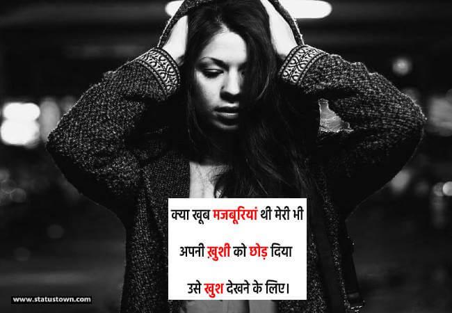 क्या खूब मजबूरियां थी मेरी भी अपनी ख़ुशी को छोड़ दिया उसे खुश देखने के लिए। - Breakup Status for Girl in Hindi  download
