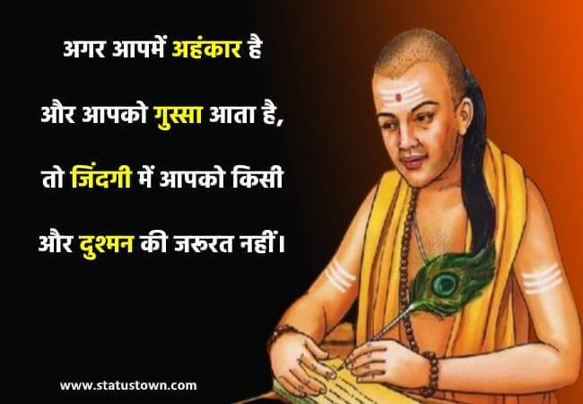 अगर आपमें अहंकार है और आपको गुस्सा आता है, तो जिंदगी में आपको किसी और दुश्मन की जरूरत नहीं। - Chanakya  download