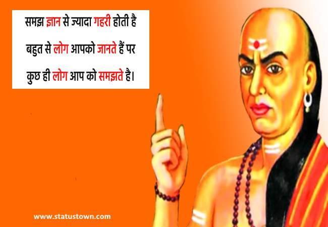 समझ ज्ञान से ज्यादा गहरी होती है बहुत से लोग आपको जानते हैं पर कुछ ही लोग आप को समझते है। - Chanakya  download
