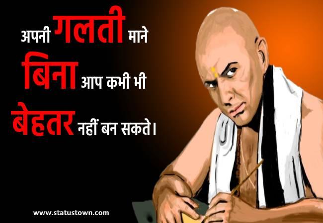 अपनी गलती माने बिना आप कभी भी बेहतर नहीं बन सकते। - Chanakya  download