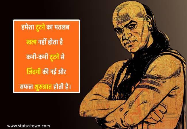 हमेशा टूटने का मतलब खत्म नहीं होता है कभी-कभी टूटने से जिंदगी की नई और सफल शुरुआत होती है। - Chanakya  download