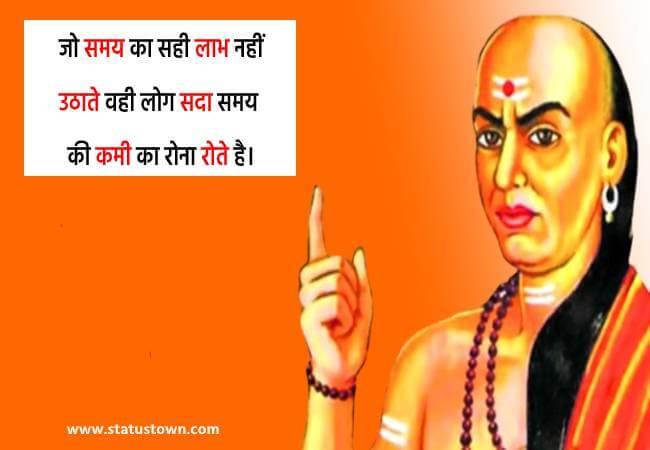 जो समय का सही लाभ नहीं उठाते वही लोग सदा समय की कमी का रोना रोते है। - Chanakya  download