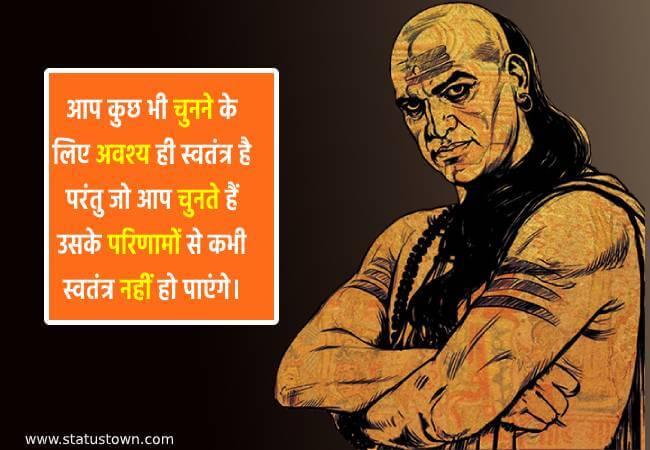 आप कुछ भी चुनने के लिए अवश्य ही स्वतंत्र है परंतु जो आप चुनते हैं उसके परिणामों से कभी स्वतंत्र नहीं हो पाएंगे। - Chanakya  download