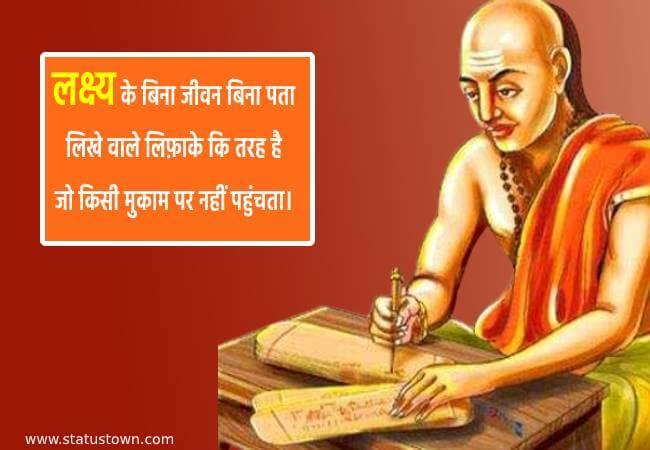 लक्ष्य के बिना जीवन बिना पता लिखे वाले लिफ़ाके कि तरह है जो किसी मुकाम पर नहीं पहुंचता। - Chanakya  download