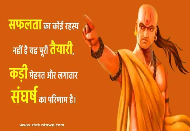 सफलता का कोई रहस्य नहीं है यह पूरी तैयारी, कड़ी मेहनत और लगातार संघर्ष का परिणाम है। - Chanakya  download
