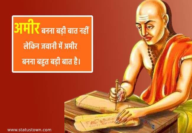 अमीर बनना बड़ी बात नहीं लेकिन जवानी में अमीर बनना बहुत बड़ी बात है। - Chanakya  download