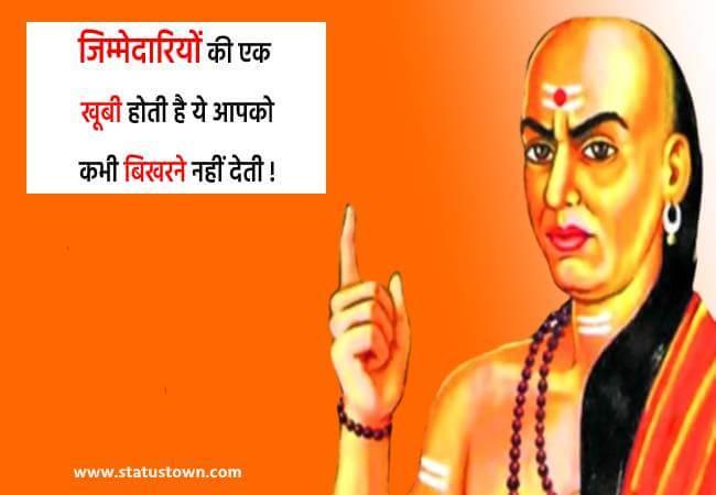 जिम्मेदारियों की एक खूबी होती है ये आपको कभी बिखरने नहीं देती ! - Chanakya  download