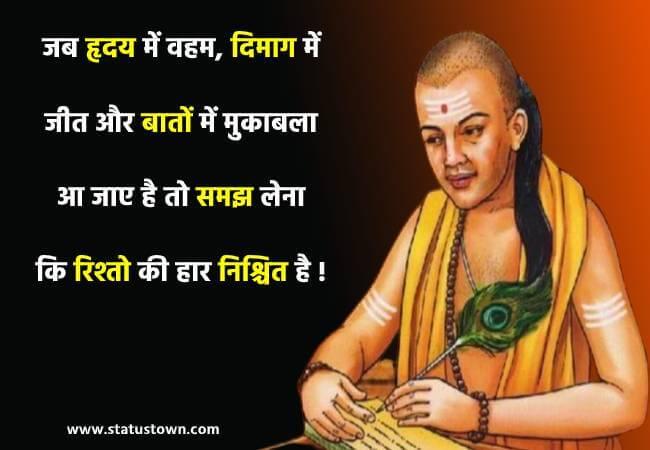 जब हृदय में वहम, दिमाग में जीत और बातों में मुकाबला आ जाए है तो समझ लेना कि रिश्तो की हार निश्चित है ! - Chanakya  download